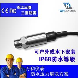 防水型压力传感器 IP68防护等级 户外安装专用防水型压力传感器