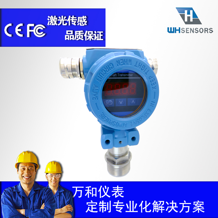 WP435A压力变送器