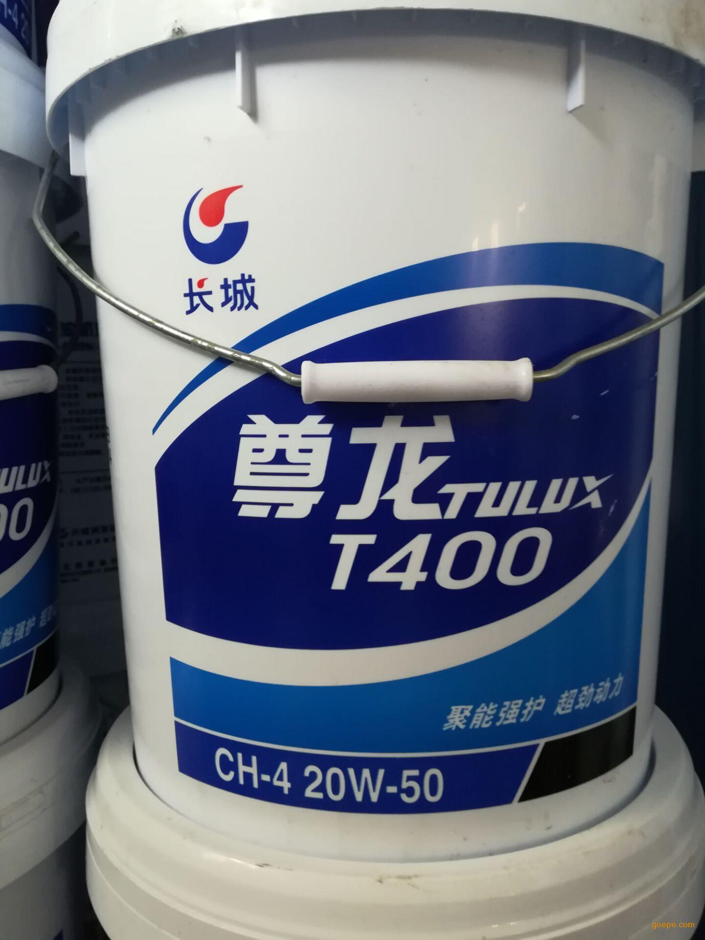 驻马店:t400柴油机油 尊龙ch20w/50柴机油 长城柴机油
