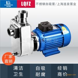 厂家直销 304不锈钢自吸式离心化工泵 25LQFZ-13 耐腐蚀自吸泵