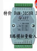 阿尔泰科技 DAM-3058R 8路模拟量输入模块 替ADAM4017