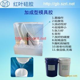 FDA食品级环保加成型液体硅胶