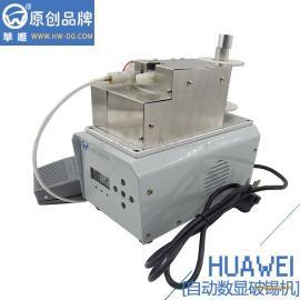 广州厂家HW-383PK自动破锡机