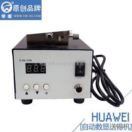 广州华唯HW-373S自动数显送锡机