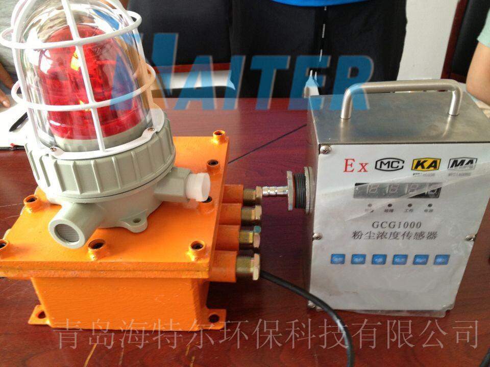 GCG1000防爆型固定式粉尘监测报警仪