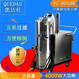 凯达仕大功率吸铁屑吸尘器,武汉钢铁厂工业吸尘器YC-4010B