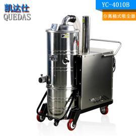 制药厂用大功率吸尘器,凯达仕吸粉尘静音型大型工业用吸尘器