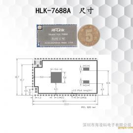 WIFI模块HLK 7688A进口芯片Linux OpenWrt智能设备