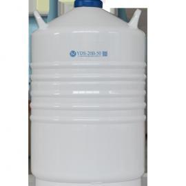 YDS-20B液氮罐,存储容量20L,价格详谈