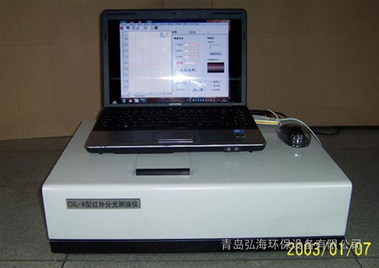 弘海OIL-8型红外分光测油仪 油含量测定仪