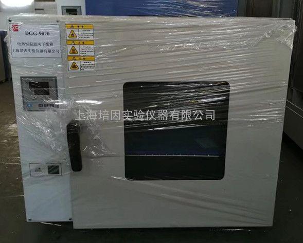 DGG-9070A台式烘箱