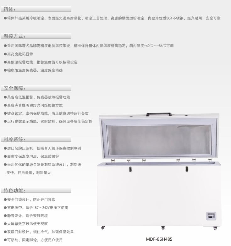 厂家直销,-86/-130℃超低温冰箱超低温保存箱MDF-86H485