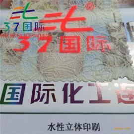 油墨厂家供应水性立体金油 立体感强 品牌三七国际