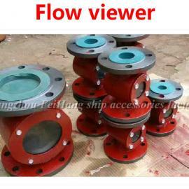 船用法兰铸铁液流观察器,液流窥视镜Flow viewer