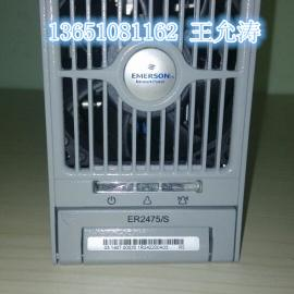 ER2475/S艾默生ER2475/S