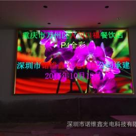 P4室内全彩高清LED显示屏设计制作安装多少钱一平方