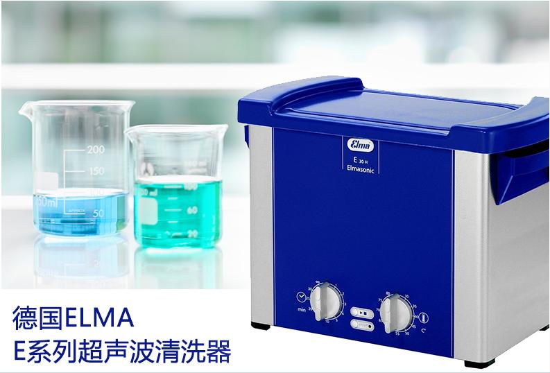 两小时目录快速报价elma S60H/德国原装进口超声波清洗机