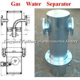 BS30065 CB/T3572-94国标气水分离器