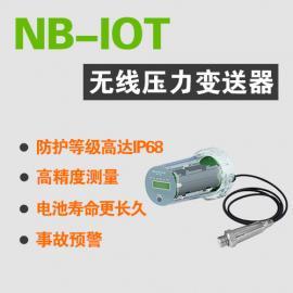 压力变送器压力传感器压力检测NB-IoT无线传输高精度0.1%