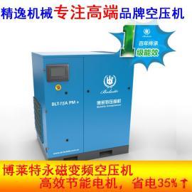 博莱特永磁变频、节约耗能30% 11KW螺杆压缩机BLT-15A PM+