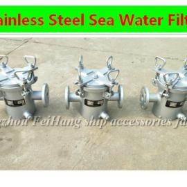 日用海水泵不锈钢海水滤器A32 CB/T497-94