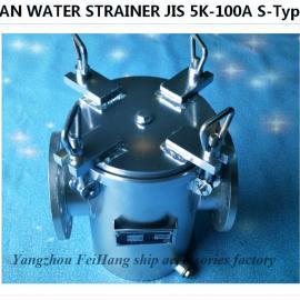 飞航JIS 5K-100A S-Type日标筒形海水过滤器
