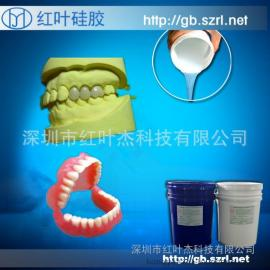 牙模加成型硅橡胶印模材料