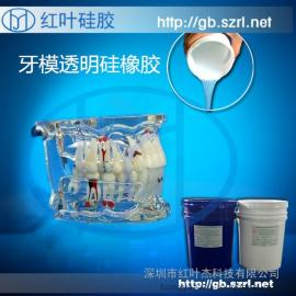 水晶牙模透明硅胶