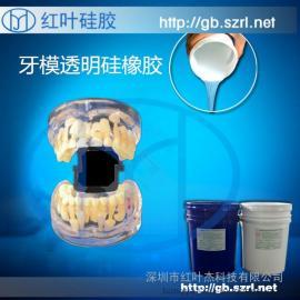 牙医专用硅橡胶印模材料