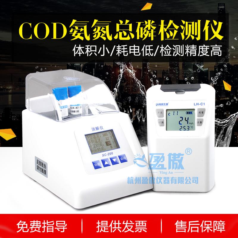 便携式cod检测仪 可配手提箱野外现场快速检测20分钟快速消解