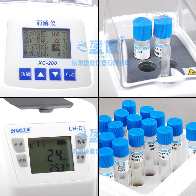 便携式COD氨氮总磷检测仪三参数一体快速测定仪