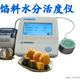 便携式水分活度检测方法