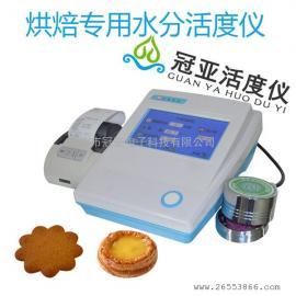 糕点水活度测量仪
