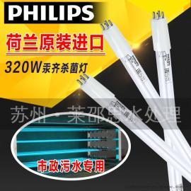 授权代理 飞利浦PHILIPS紫外线杀菌灯 320W纯水专用灯管