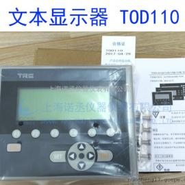 TRE天任 文本显示器 TOD110-24V 小型人机界面 LCD显示屏