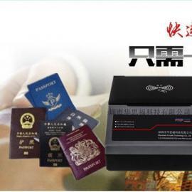 华思福证件访客管理系统 护照阅读机OCR证件识别专业源头厂家