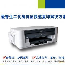 爱普生EPSON多功能证件鉴别真伪A4复印扫描打印一体机 国内首创
