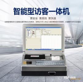 华思福证件访客管理系统 访客一体机OCR证件识别专业源头厂家