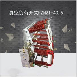 35KV户内高压真空负荷开关 FZN21-40.5 厂家直销