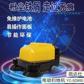 工厂车间灰尘扫地机批发厂房室内手推电动扫地机凯达仕YC-SD950