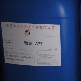酸铜光亮剂,深圳酸铜光亮剂 ,福建酸铜光亮剂,河南酸铜光亮剂
