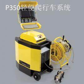 管道检测行业最先进的爬行系统雷迪P350