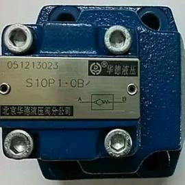 S20P11B S20P21B S10P11B S30P11B板式单向阀北京华德液压阀S10P