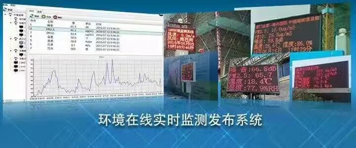 南宁工地环境监测系统
