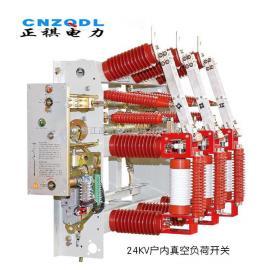 正祺电力20KV真空负荷开关 FZRN21-24D/125