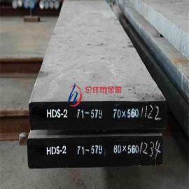 宝钢HDS-2模具钢价格 HDS-2模具钢对应牌号