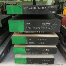 商家供应批发宝钢718H塑胶模具钢