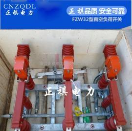 正祺电力10kv柱上真空负荷开关 FZW32-12厂家直销