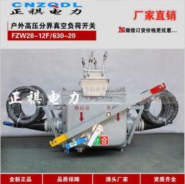 12KV柱上分界真空负荷开关 FZW28-12F/630 广西玉林现货批发