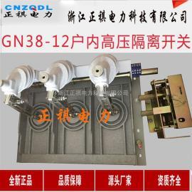 GN38-12/630隔离开关淄博特价批发